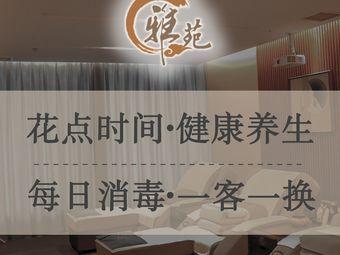 雅苑足道会馆(空港店)