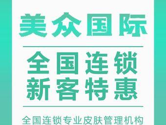 MZ美众国际·皮肤管理中心(荣盛广场店)