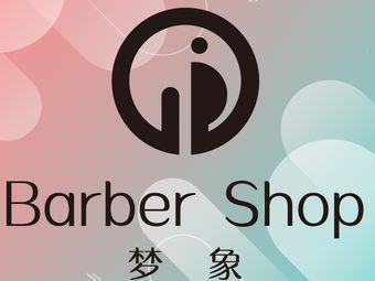 梦象barber shop