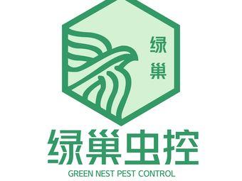 绿巢虫控(顺德店)