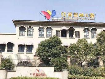 红黄蓝江苏常州新城公馆幼儿园