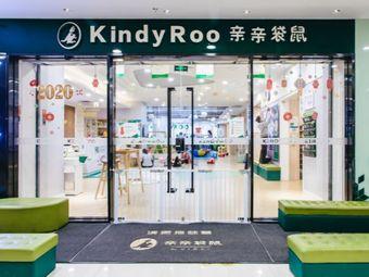 亲亲袋鼠国际早教中心(台江宇洋店)