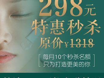 汌悦SPA·科技美容中心(温德姆店)