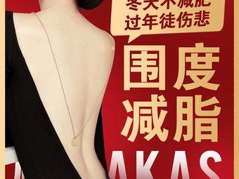 燃-KaKaS减肥·塑形·减脂专门店