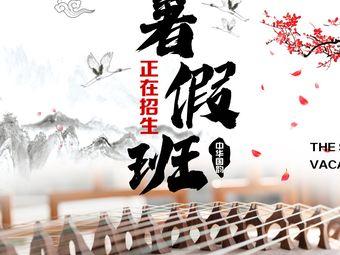 承艺堂·专注古筝教学