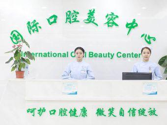 河南省职工医院国际口腔中心
