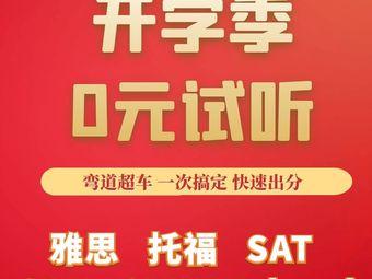 尚恩教育·雅思·托福·SAT·初高中