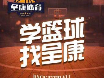 呈康体育青少儿篮球培训(邮电店)