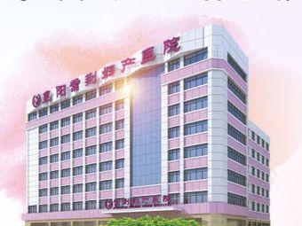 紫荆妇产医院