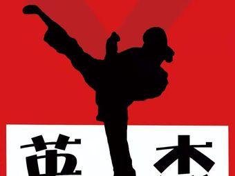 英杰跆拳道