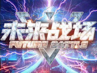 未来战场VR·大空间·真人对战(红旗街万达店)