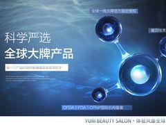 YURI·悠里哲学美肤中心的图片