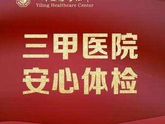 以岭医院东院·以岭健康管理中心