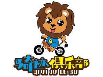 蚌埠骑迹儿童运动俱乐部