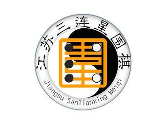 江苏三连星围棋学院(鼓楼教学部)