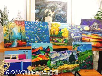 融艺术油画美学空间
