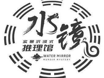 水镜实景沉浸式推理馆(罗湖店)
