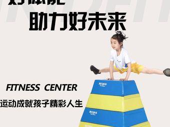 IKIDFIT(爱酷)少儿体能中心(凤凰汇校区)