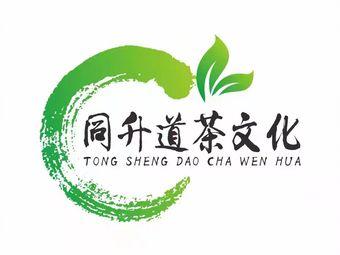 同升道茶文化