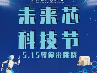 未来芯机器人(三阳路校区)