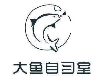 大鱼寄宿考研自习室(江北师大店)
