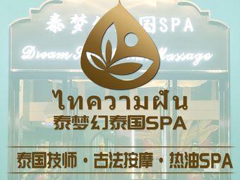 泰梦幻泰国Spa(海韵路店)