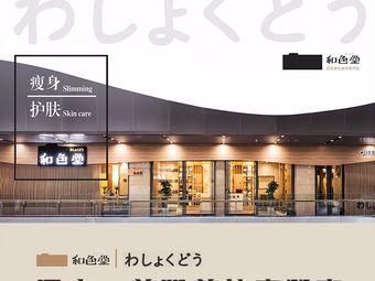 和色堂·日本美肌美体専門店(来福士店旗舰店)