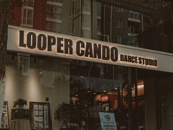 Looper Cando悠然摆步舞蹈文化交流中心