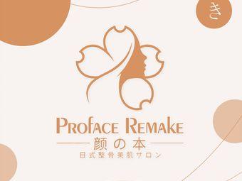 Proface  Remake颜の本 日式美肌·小颜整骨サロン