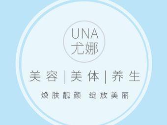 Una尤娜美容美体养生中心(新街口店)