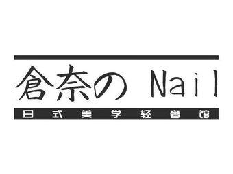 仓奈Nail日式美学轻奢馆