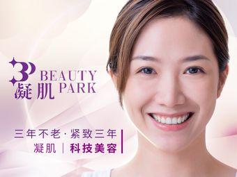 凝肌BeautyPark·科技美容(千灯湖店)