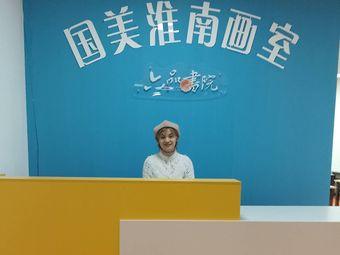 国美淮南画室·六品书院