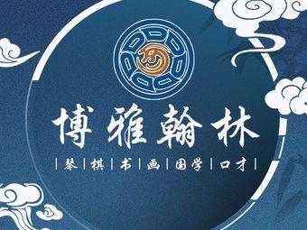 博雅翰林国学古筝围棋书法国画(杨浦中心)