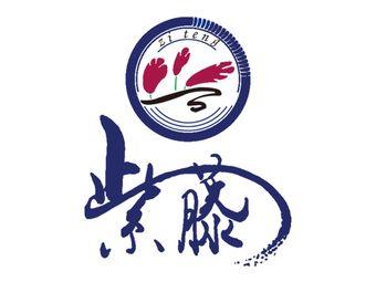 紫藤围棋(光明西里校区)