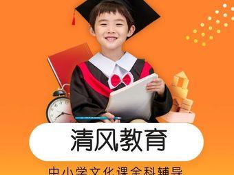 清风教育(九中部)