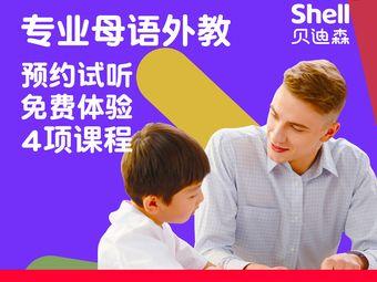 贝迪森儿童成长中心(榆林高新万达中心)