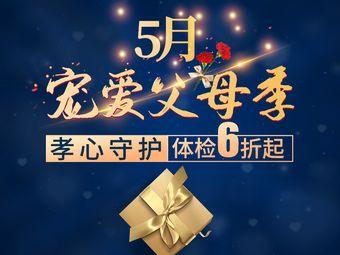全景医学影像·上海全景麒麟门诊部(徐汇店)