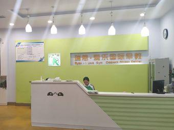 瑞恩爱乐国际儿童成长中心