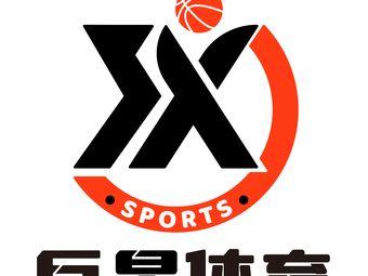 巨星体育青少年篮球羽毛球培训(绿茵路校区)