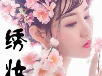 繡妝·品牌半永久紋眉美瞳線繡眉紋繡連鎖(光谷總店)