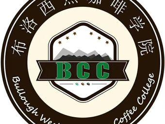 布洛西点咖啡学院