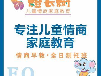 橙长树儿童情商家庭教育