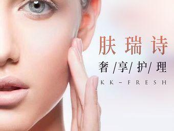 KK·FRESH肤瑞诗·奢享护理(来福士店)
