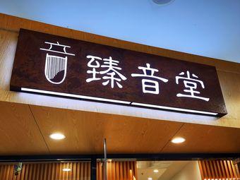 臻音堂琴筝艺术中心(鼓楼广场店)