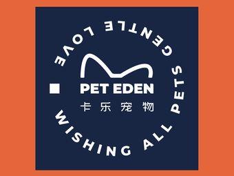 Pet Eden卡乐宠物