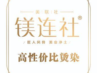鎂連社·美聯社(徐家匯極佳店)
