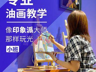 一一艺术生活馆·油画画室(思南路店)
