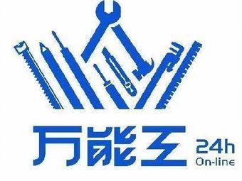 吉林省万能工24小时在线科技有限公司