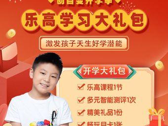 创百变乐高机器人编程(京基KKONE校区)